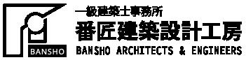 番匠建築設計工房